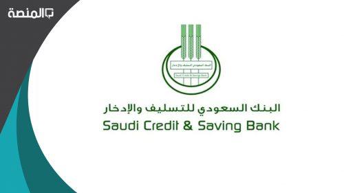 صيغة خطاب إعفاء من قرض فى السعودية