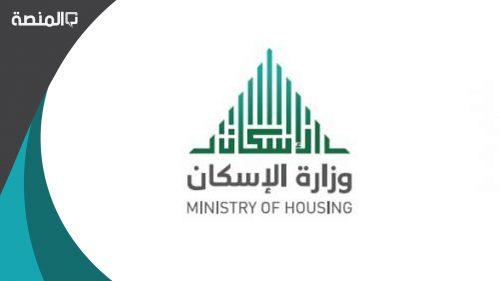 طريقة التقديم على أراضي وزارة الإسكان 1442