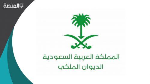 طريقة التواصل مع الديوان الملكي السعودي