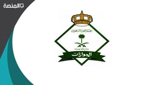 طريقة تجديد جواز السفر السعودي الكترونيا