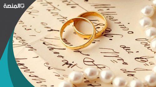 عبارات تهنئة زواج 2021
