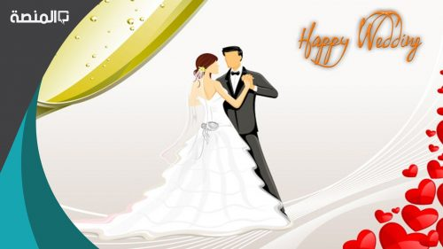 عبارات مبروك الزواج أجمل عبارات تهنئة زواج 2021