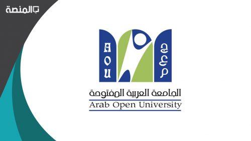 كم رسوم الجامعة العربية المفتوحة في السعودية