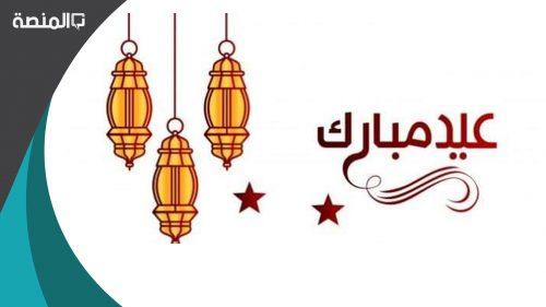 متى اجازة عيد الفطر المبارك 1442 في السعودية