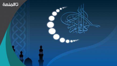 متى نهاية الدوام في رمضان السعودية 1442