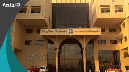 مواعيد التسجيل في الجامعات السعودية 1443