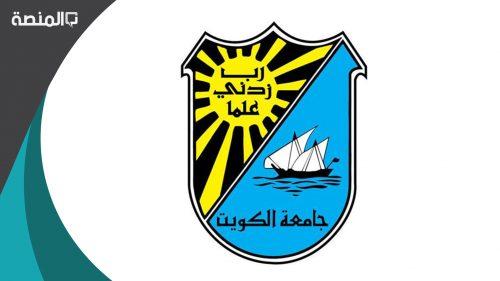 نتائج قبول جامعة الكويت 2021