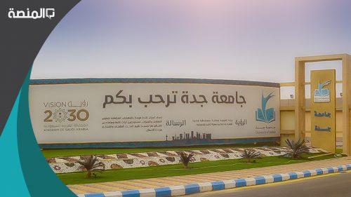نسبة القبول فى جامعة جدة 1442