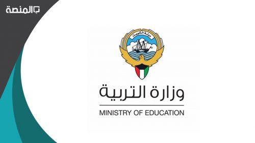 نسب قبول تخصصات التطبيقي 2021 الكويت