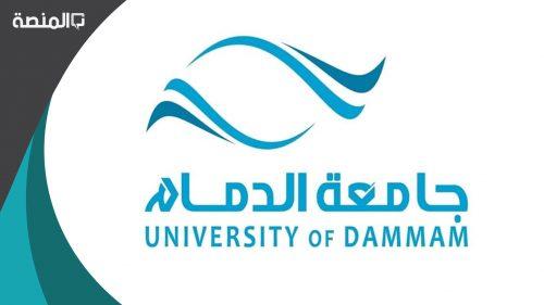 نسب قبول جامعة الدمام 1442