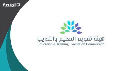 نموذج اختبار الترخيص المهني للمعلمين في السعودية