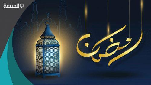 هل شهر رمضان 29 يوم 2021