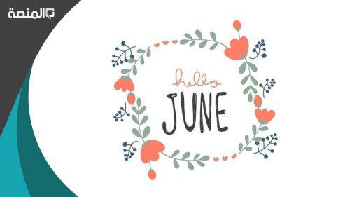 يونيو اي شهر